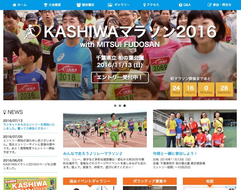 kashiwamarathon