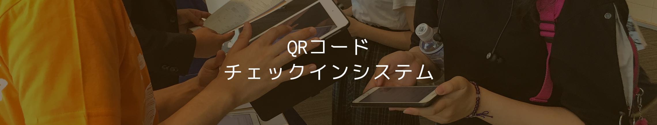 QRコードチェックインシステム