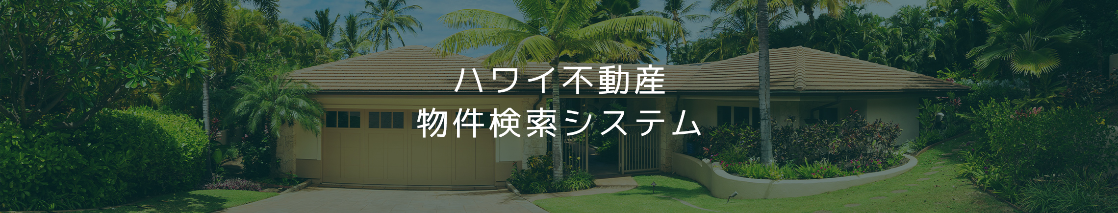 ハワイ不動産物件検索システム